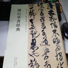 傅山草書經典:晉公千古一快四條屏