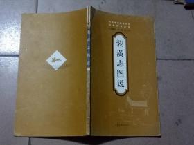裝潢志圖說(2003年1版1印)