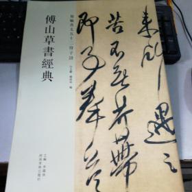 傅山草書經典:賀毓青丈五十二得子詩