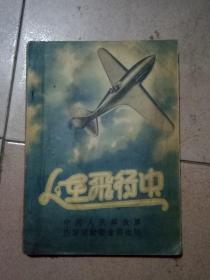 人在飛行中【1952年出版 精美插圖】