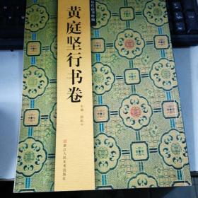 中國歷代法書粹編:黃庭堅行書卷