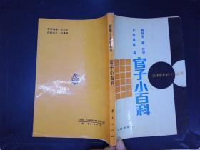 圍棋小百科叢書:官子小百科