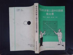 中日共評第三屆中日圍棋擂臺賽