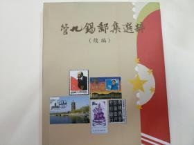 管九錫郵集選粹(續編) 僅印800冊