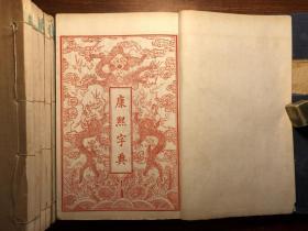 康熙字典 6本全 官版