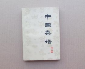 中國菜譜:湖南