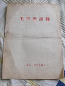 """毛主席語錄-鳳城縣革命委員會""""五。七""""戰士領導小組辦公室印"""