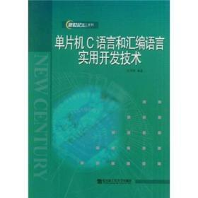 單片機C語言和匯編語言實用開發技術