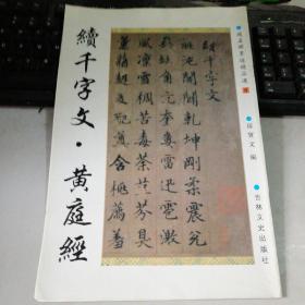趙孟頫墨跡精品選