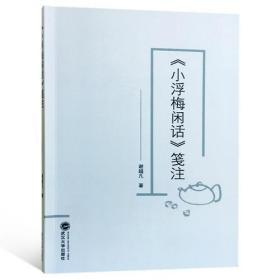 《小浮梅閑話》箋注(16開 全一冊)