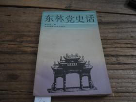 《東林黨史話》