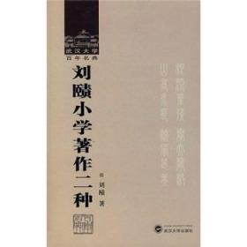 劉賾小學著作二種(武漢大學百年名典 16開精裝 全一冊)