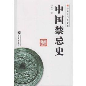 中國禁忌史(中國專門史文庫 16開 全一冊)