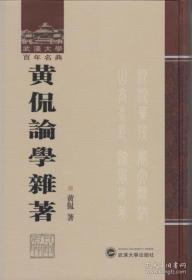 黃侃論學雜著(武漢大學百年名典 16開精裝 全一冊)