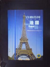最新自助出國全程指南:法國