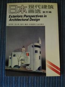 日本現代建筑畫選室外篇