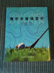 高爾夫球場設計