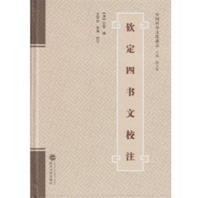 欽定四書文校注(歷代科舉文獻整理與研究叢刊 16開精裝 全一冊)