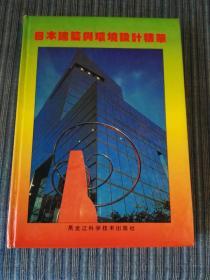 日本建筑與環境設計精華