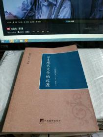 日本現代文學的起源