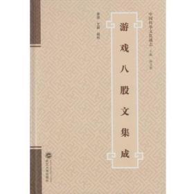 游戲八股文集成(歷代科舉文獻整理與研究叢刊 16開精裝 全一冊)