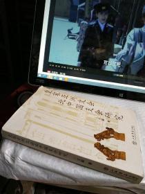 皇家亞洲文會北中國支會研究