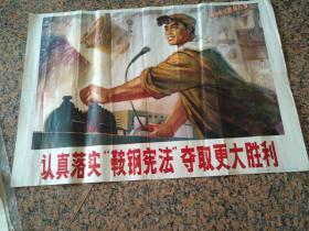 """B246、認真落實""""鞍鋼憲法""""奪取更大勝利,鞍山市建工局工人白顯文,鞍鋼冷軋廠工人王瑞,作,遼寧人民出版社出版,1975年2月1版1印,規格2開,9品。"""