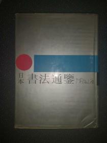 日本書法通鑒