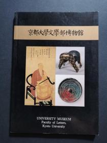 京都大學文學部博物館(日文版,私藏品好)
