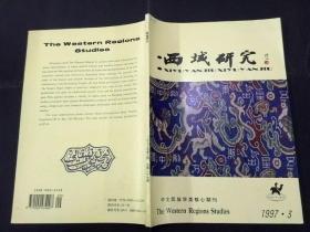 西域研究   1997年第3期(品佳)