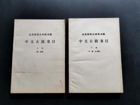 北京師范大學圖書館中文古籍書目(上下兩冊,私藏自然舊)
