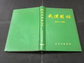 武漢園林(1840--1985)(圖多,硬精裝,品佳)有不少晚清、民國名人私家園林介紹!
