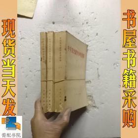 中共黨史教學參考資料   1 2 3  共3本合售