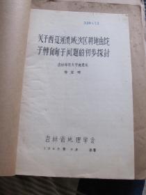 關于西遼河流域沙區耕地由坨子轉向甸子問題的初步探討