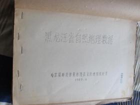 黑龍江省自然地理數據