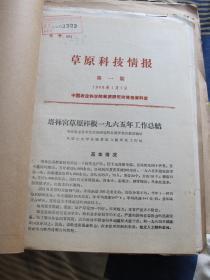 草原科技情況(1-7期)缺第6期