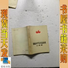 國際共產主義運動史小辭典