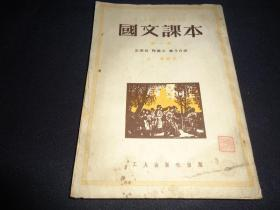 《國文課本》(第一冊)