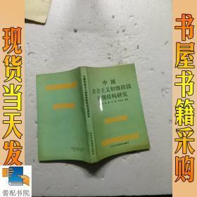 中國社會主義初級階段階級結構研究