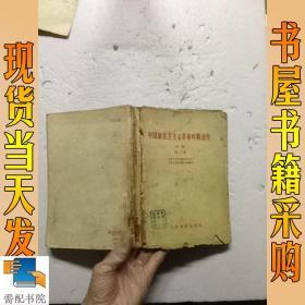中國新民主主義革命時期通史  初稿   第二卷