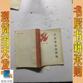 中國革命史新編