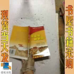 """知榮辱 樹新風——""""社會主義榮辱觀教育叢書""""中學版"""