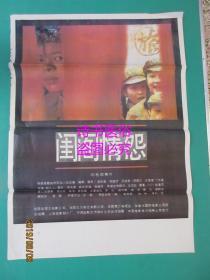 電影海報:閨閣情怨(105*75cm)