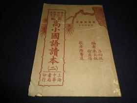新編《高小國語讀本》二