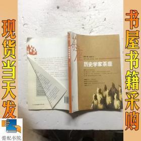 歷史學家茶座(2007年4月)(總第10輯)