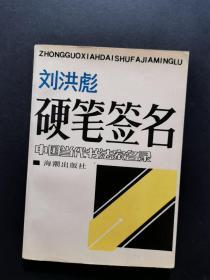 劉洪彪硬筆簽名:中國當代書法家名錄(劉洪彪簽名贈本)