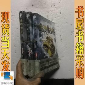 金沙古卷  1-3