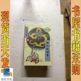古龍作品集 陸小鳳傳奇 4冊合售