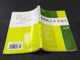 中國現代文學研究叢刊    1998年第一期(近九品)