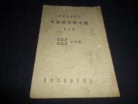 《新中華自然課本》第六冊